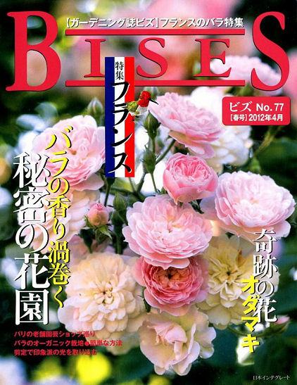 2012.03 BISES