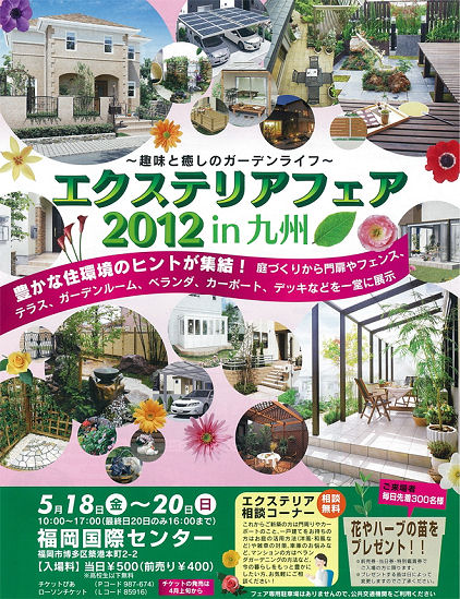 web 2012 九州エクステリアフェア