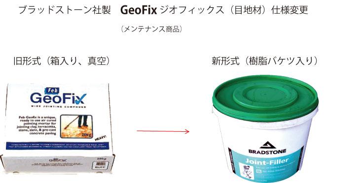 GeoFix仕様変更